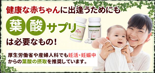 健康な赤ちゃんに出会うために葉酸サプリは必要なものです