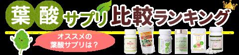 葉酸サプリ比較ランキング~本当におすすめの葉酸サプリとは?~