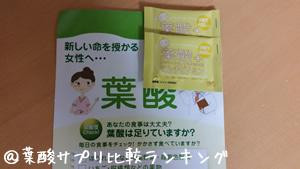 産婦人科で処方された葉酸サプリ